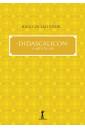 Didascalicon - A Arte de Ler
