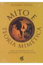 Mito e Teoria Mimética - Uma introdução ao pensamento girardiano