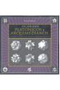 Os Sólidos Platônicos e Arquimedianos - O Pequeno Guia do Espaço Tridimensional