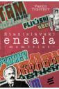 Stanislávski Ensaia - Memórias