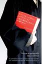 Argumentação jurídica - Técnicas de persuasão e lógica informal