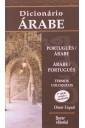 Dicionário Árabe-Português/ Português-Árabe