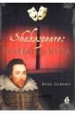 Shakespeare: Teatro da Inveja