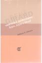 Violência e Modernismo: Ibsen, Joyce e Woolf